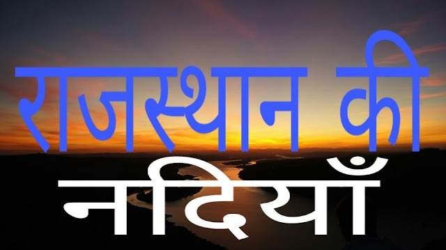 राजस्थान की नदियां | Rivers of Rajasthan in Hindi