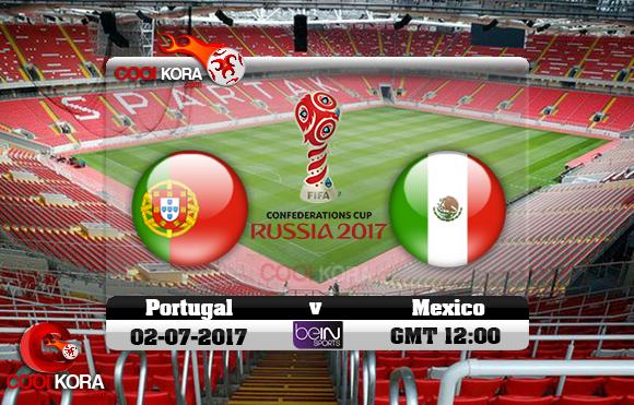 مشاهدة مباراة البرتغال والمكسيك اليوم 2-7-2017 في كأس القارات