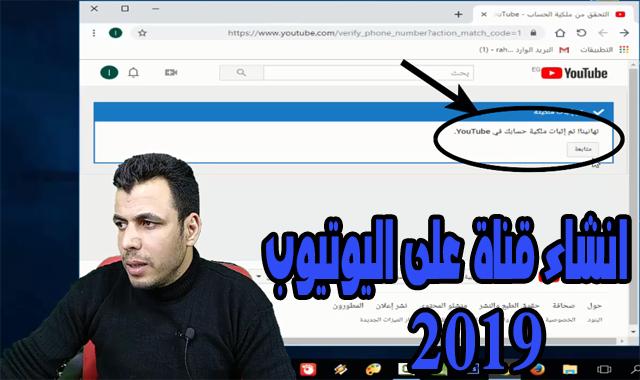 كيفية إنشاء قناة ناجحة على يوتيوب من الالف إلى الياء