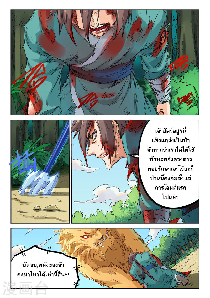 Star Martial God Technique ตอนที่ 112 หน้า 5