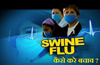 how-to-prevent-swine-flu-in-hindi