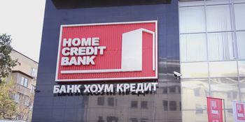 Как узнать задолженность по кредитной карте Хоум Кредит Банка