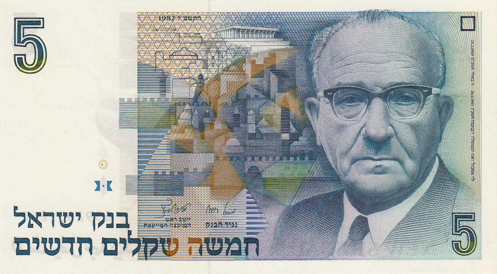 Israel banknotes 5 New Shekel note 1987 Levi Eshkol
