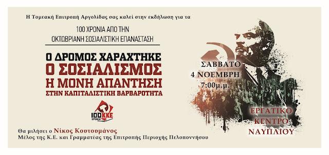 """Εκδήλωση για τα """"100 Χρόνια από την Οκτωβριανή Επανάσταση"""" στο Ναύπλιο"""