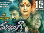 Mathangi 2017 Telugu Movie Watch Online
