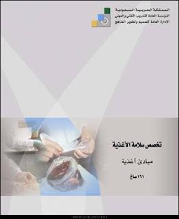 مبادئ أغذية pdf