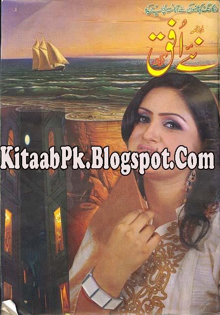 Naye Ufaq Digest December 2010 Pdf Free Download