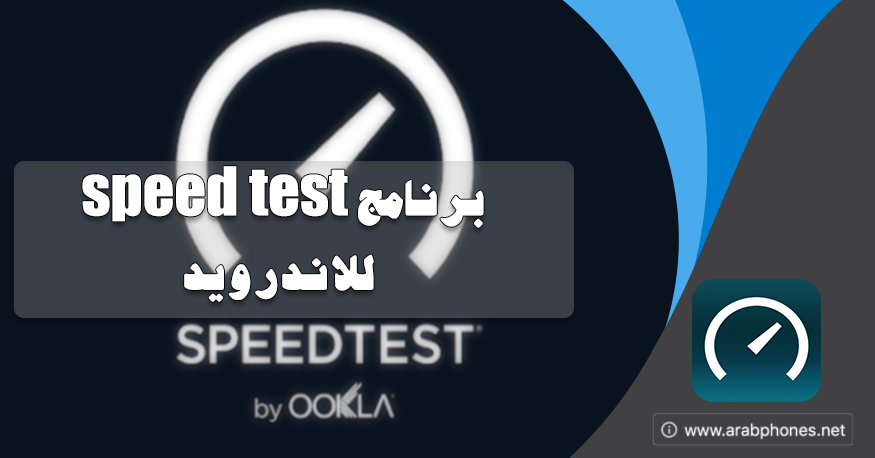 تحميل برنامج speed test للاندرويد
