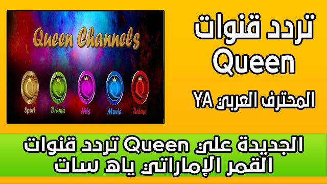 تردد قنوات Queen الجديدة علي القمر الإماراتي ياه سات