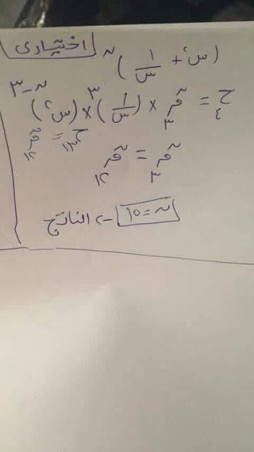 اجابة امتحان الجبر والهندسة الفراغية 2018