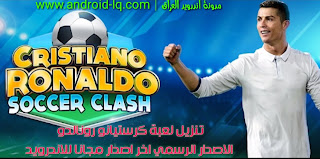 تنزيل لعبة Ronaldo: Soccer Clash اخر اصدار مجانا للاندرويد