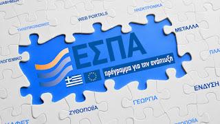 Επιδοτήσεις μέχρι 100.000 ευρώ από 4 προγράμματα του ΕΣΠΑ
