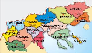 Pempti 2 Gewfysikos Politikos Xarths Makedonias