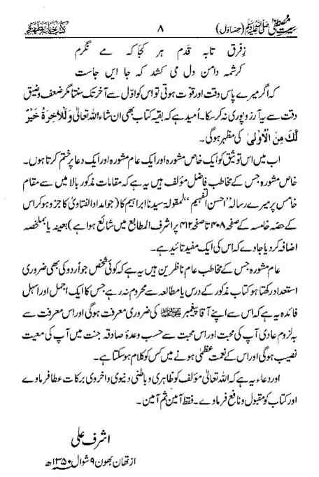 Seerat E Mustafa Book In Urdu