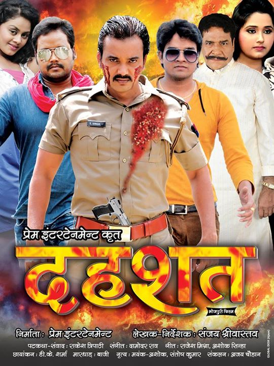 Bhojpuri Movie Dahashat  Trailer video youtube Feat Actor Satyendr Kumar Singh, Priyanka Pandit first look poster, movie wallpaper