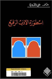تحميل كتاب أسطورة الأدب الرفيع - علي الوردي