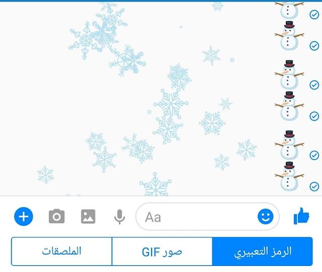 عمل تأثير تساقط الثلج على تطبيق فيسبوك ماسنجر اثناء الدردشة مع الاصدقاء 🎅⛄