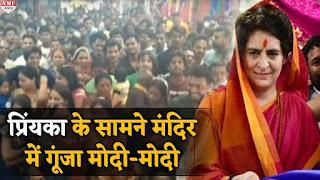 प्रियंका गांधी ने विंध्यवासिनी मंदिर में की पूजा, बाहर खड़े लोगों ने 'हर हर मोदी' के नारे लगाए