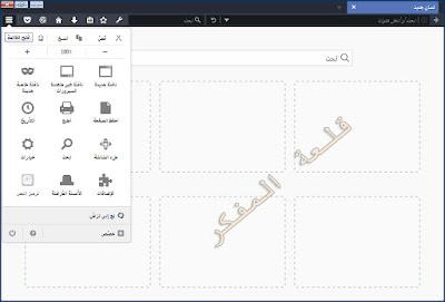 الدرس: تحميل برنامج Firefox Developer Edition نسخة المطورين بجميع اللغات باخر اصدار من الموقع الرسمي نسخة كامله