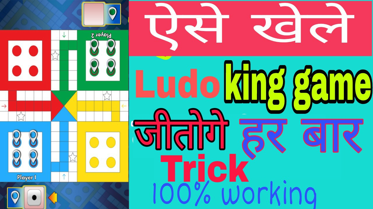 How to win ludo king game in hindi ludo king game kaise jeete