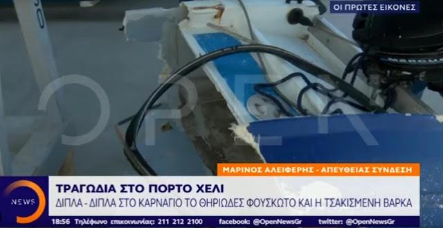 Το ταχύπλοο εμβόλισε με 70 χλμ το αλιευτικό στην Ερμιονίδα - Αυτοψία στα δυο σκάφη  (βίντεο)
