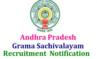 AP Grama Sachivalayam Recruitment 2020 Notification