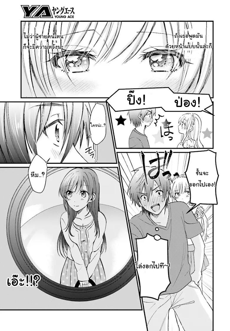 Fuufu Ijou, Koibito Miman - หน้า 17