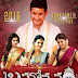 Brahmotsavam mp3 songs Click here to Get the songs in your Device