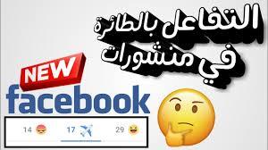 كيفية الحصول على تفاعل فيسبوك الجديد: cómo obtener la nueva reaccion de faceboook: