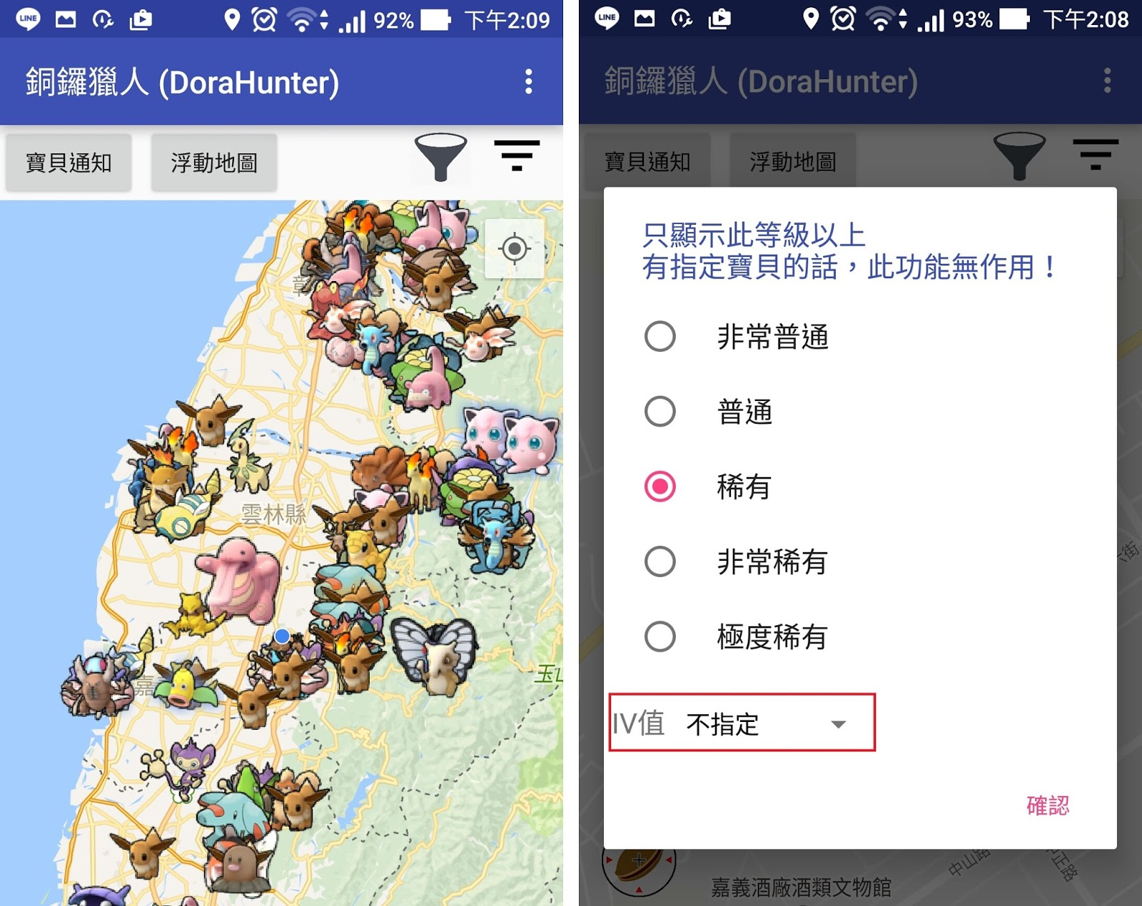 Screenshot 20170225 140940 - DoraHunter 銅鑼獵人 - 02/24 最新的寶可夢雷達,支援第二代寶可夢,可顯示寶可夢出現的地點與時間