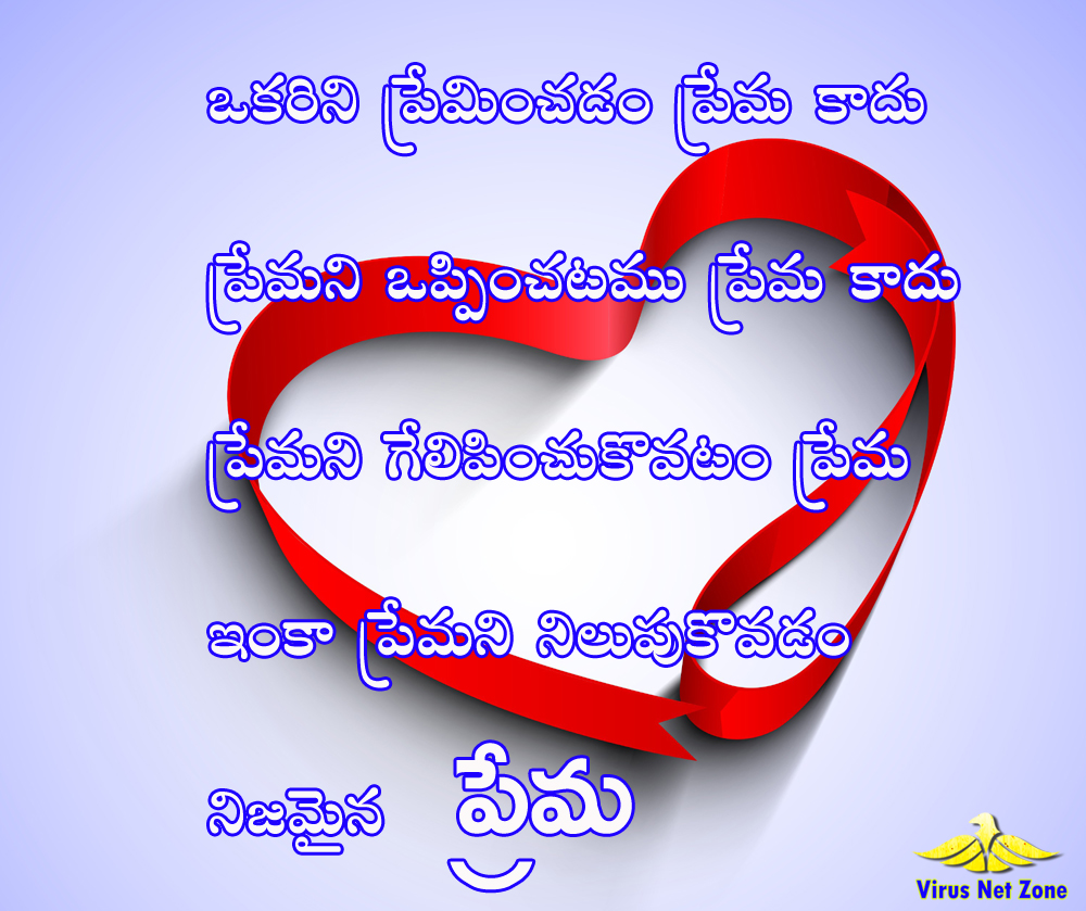Telugu Love Quotes Real Heart Touching Love Quotes Images In Telugutrue Love Quotes