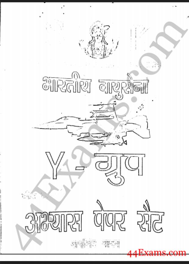 भारतीय वायु सेना एक्स और वाई ग्रुप प्रैक्टिस पेपर हिंदी/अंग्रेजी पीडीएफ पुस्तक | Indian Air Force X and Y Group Practice Paper Pdf Hindi/English Book