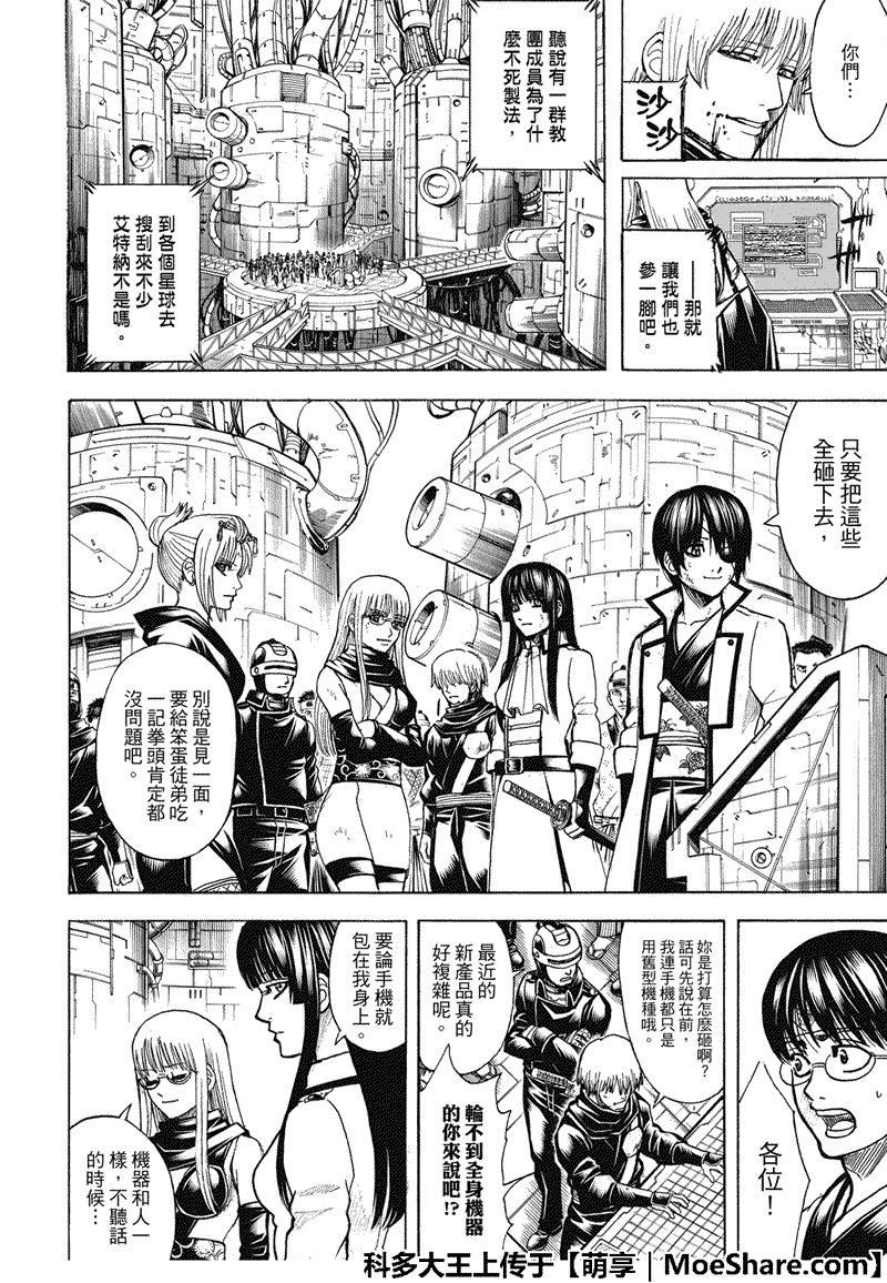 銀魂: 704话 - 第10页
