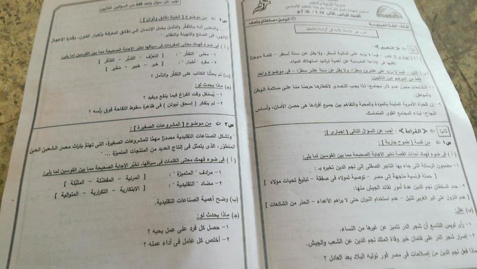 ورقة امتحان اللغة العربية للصف الثالث الاعدادي الفصل الدراسي الثاني 2018 محافظة الجيزة