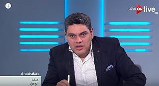 برنامج حلقة الوصل حلقة الخميس 4 -1-2018 معتز عبد الفتاح