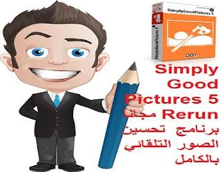 تحميل Simply Good Pictures 5 Rerun مجانا برنامج  تحسين الصور التلقائي بالكامل