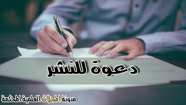دعوة للنشر في مجلة انسانيات-المجلة الجزائرية في الأنثروبولوجيا و العلوم الاجتماعية