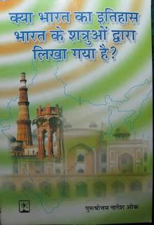 Kya-Bharat-Ka-Itihaas-Shatruo-Dwara-Likha-Gaya-Hai