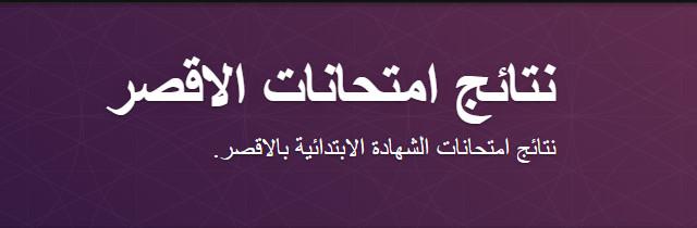 نتيجة الشهادة الابتدائية محافظة الاقصر 2016 برقم الجلوس