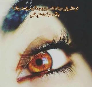 c244458b3 اجمل صور عيون بنات فيس بوك 2019 احلى عيون - صور كيوت | حصري كل يوم