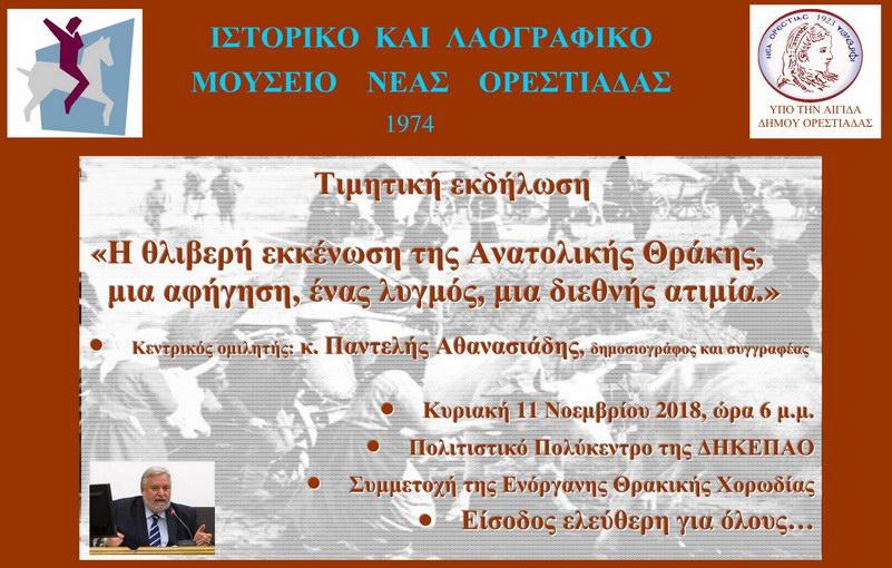 Εκδήλωση στο Ιστορικό και Λαογραφικό Μουσείο Ορεστιάδας για την εκκένωση της Ανατολικής Θράκης
