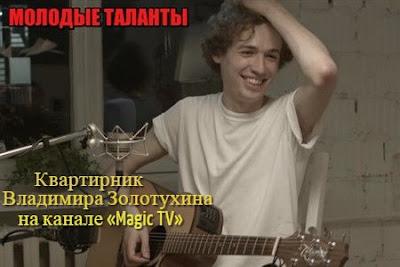 Квартирник Владимира Золотухина на канале «Magic TV»