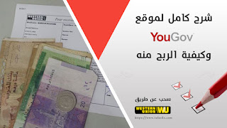 yougov شرح