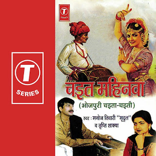 Chayit Mahinwa - Bhojpuri holi album