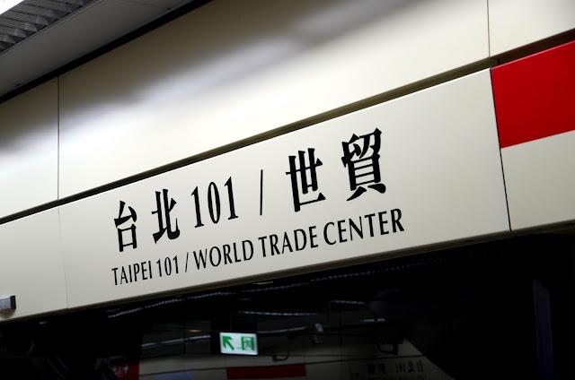 타이베이101타워 역