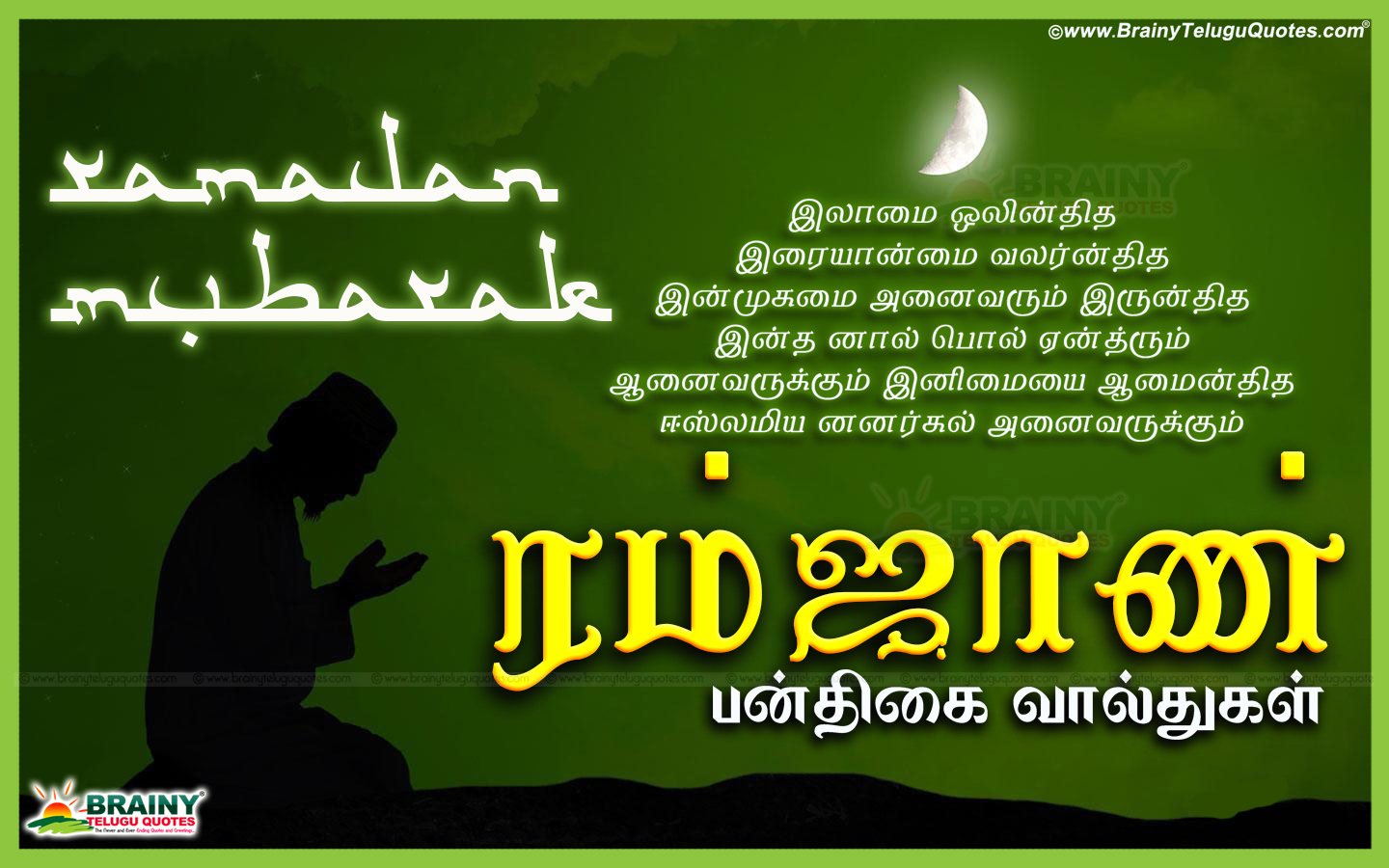 Ramalan hug best tamil ramalan images and quotes quotes and cute ramadan quotations images in tamil language best tamil language 2016 ramadan quotes greetings latest tamil top ramalan images and eid kristyandbryce Choice Image