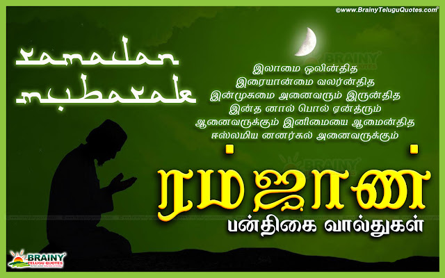 Here is a Tamil Language New Ramalan Muslim's Nice Quotes and cute Ramadan Quotations images in Tamil Language, Best Tamil language 2016 Ramadan Quotes Greetings, Latest Tamil Top Ramalan Images and Eid Mubarak Tamil Greetings Online.