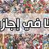 مصر متى تبدأ  اجازة نصف العام 2017