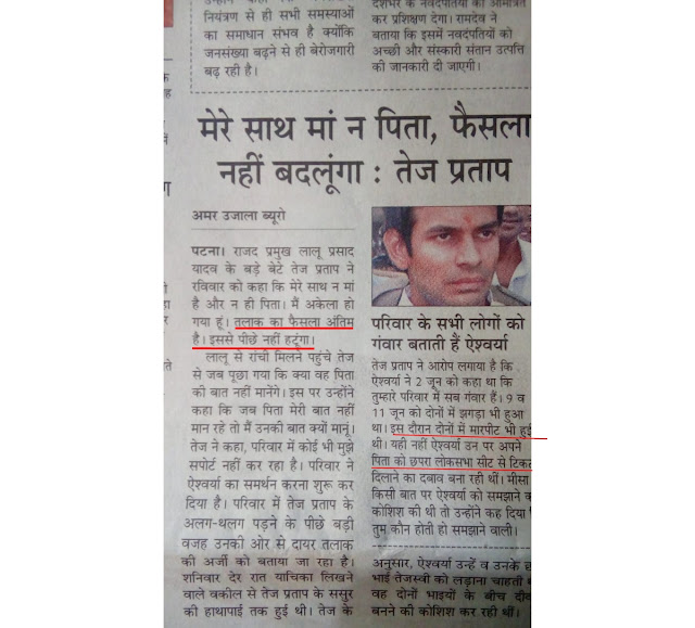 Amar ujala report on tejpratap yadav