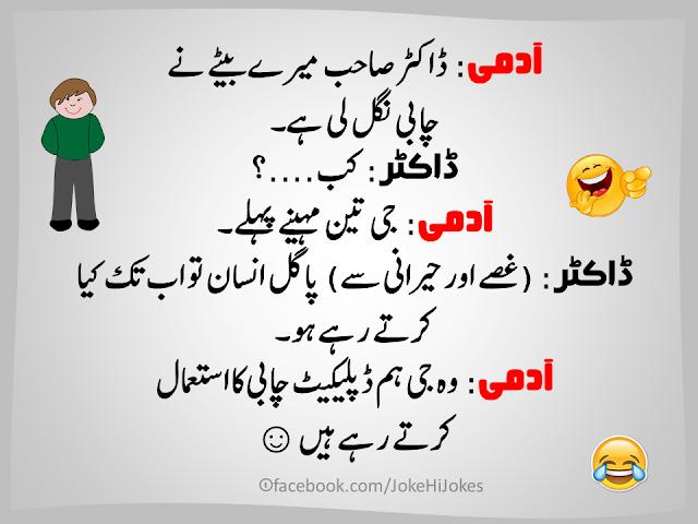 #UrduJoke – Funniest joke.. hahaha Urdu Lateefay ☺